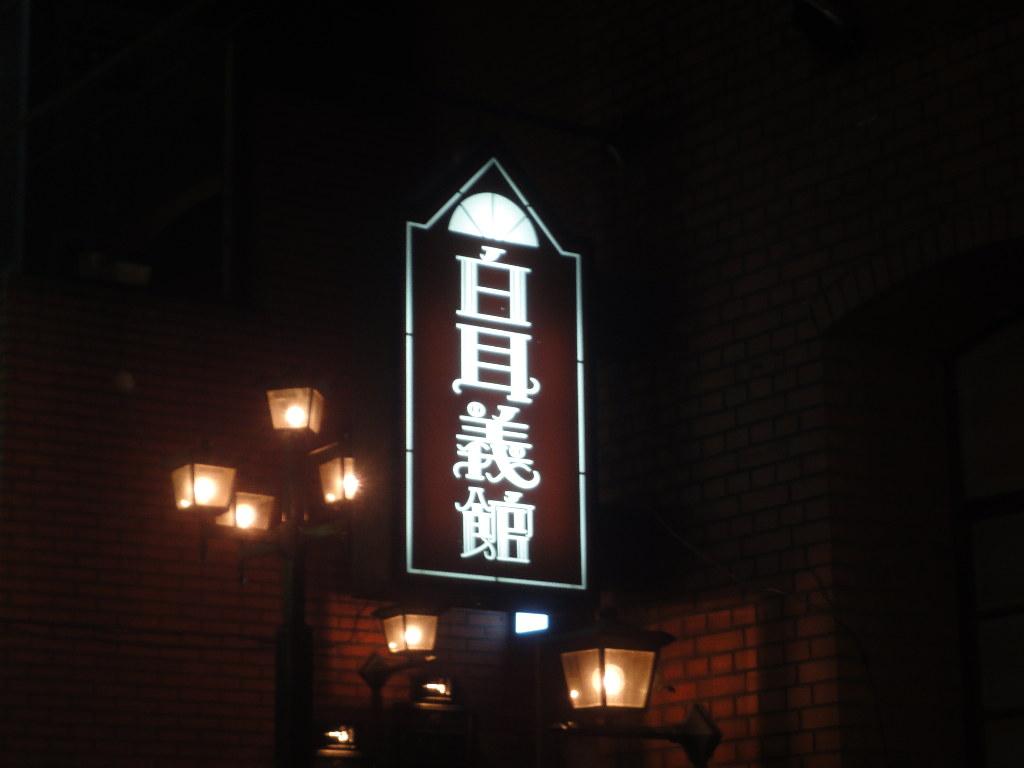 白耳義館、吉祥寺では珍しく、銀座のクラブのような店が集まっています。
